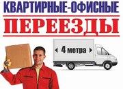 грузоперевозки ГАЗелью,  переезды квартирные,  офисные переезды,  грузчик