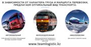 Профессиональные грузоперевозки в Казахстане